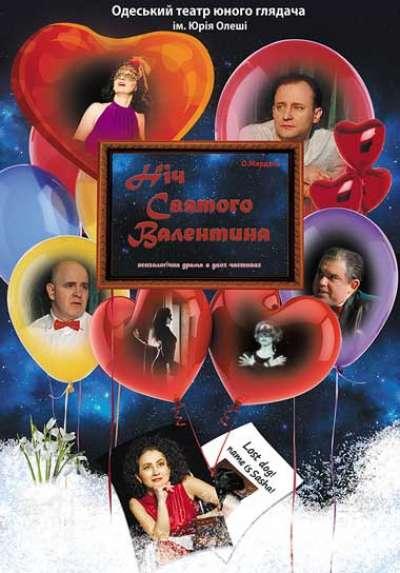 Театр юного зрителя, афиша