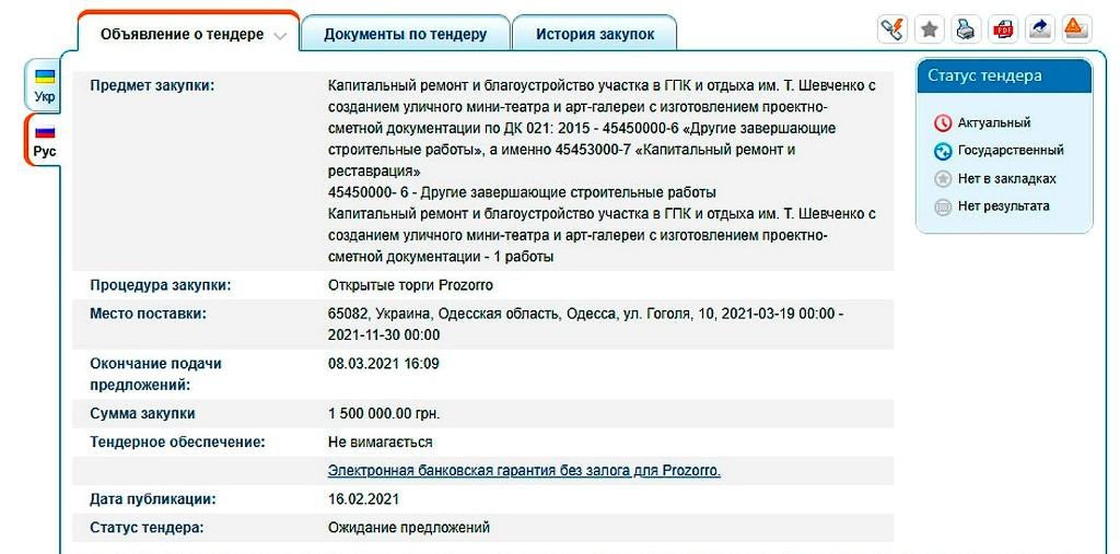 благоустройство парка Шевченко, тендер