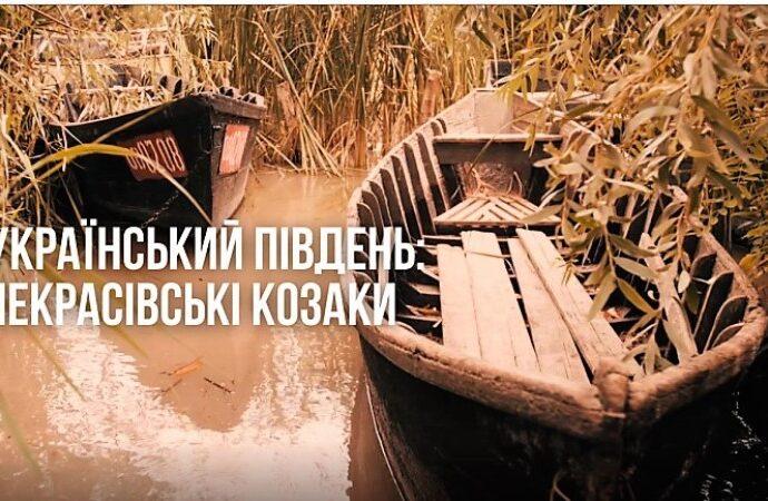 «Украинский Юг»: о некрасовских казаках и Ханской Украине (видео)