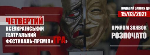 """Одесские театры приглашают принять участие в украинском """"театральном Оскаре"""""""