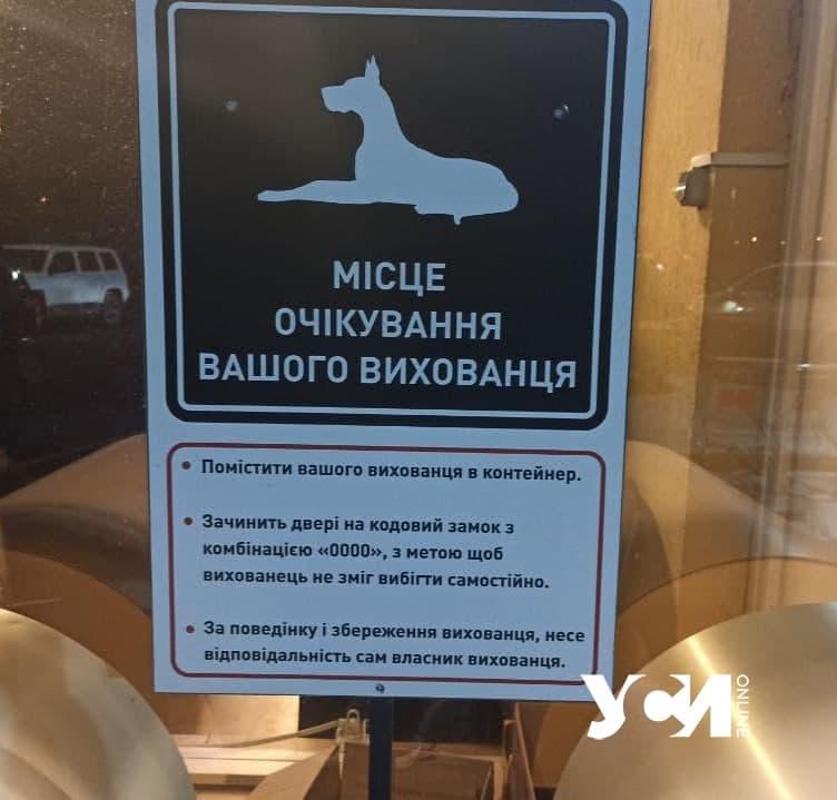 контейнеры для собак, инструкция