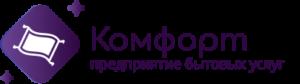 Комфорт – предприятие бытовых услуг