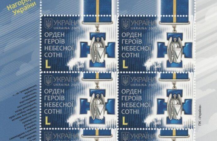 «Укрпочта» выпустила почтовую марку в честь героев Небесной сотни