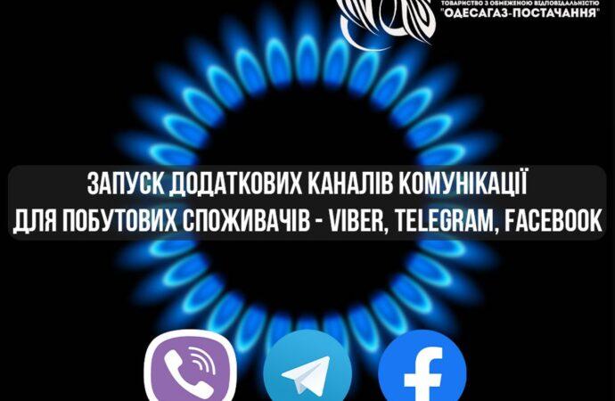 «Одессагаз-Поставка» предлагает новый сервис для потребителей
