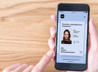 Рада приравняла цифровые паспорта к бумажным