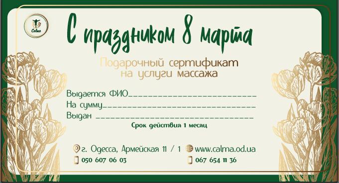 Массажный центр «Calma»
