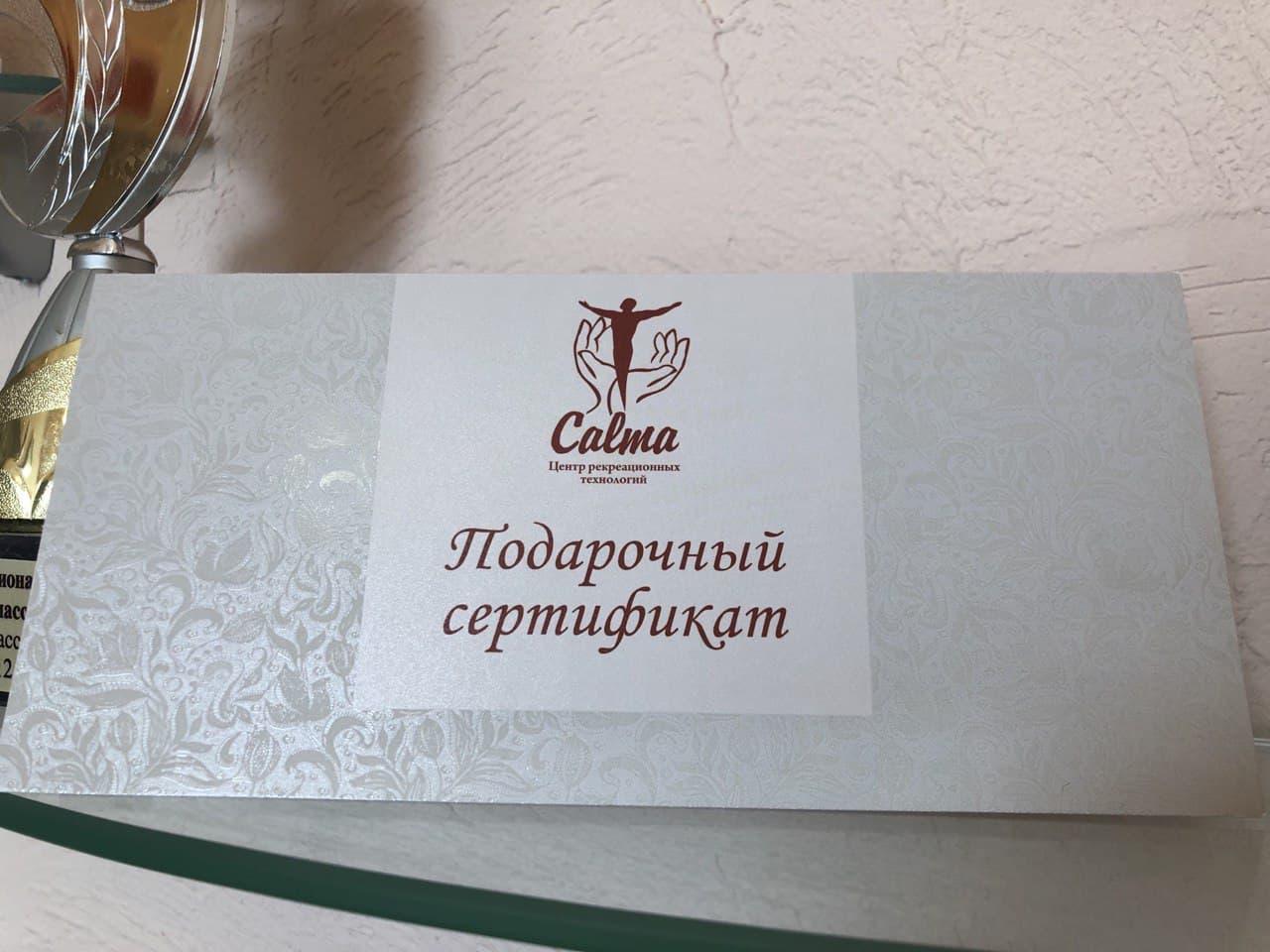 Подарочный сертификат «Calma»