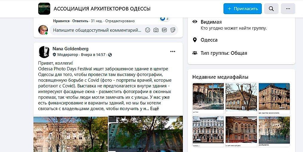 в Одессе ищут заброшку, скриншот