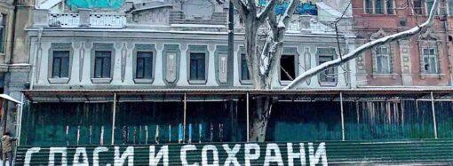 «Спаси и сохрани!»: что с петицией по сохранению одесских зданий на Ришельевской?