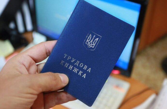 В Украине хотят отменить бумажные трудовые книжки в пользу электронных