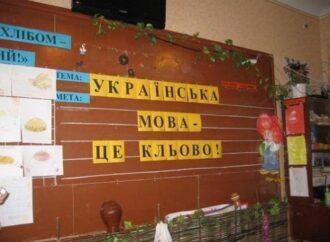 Где в Одессе можно выучить украинский язык бесплатно?