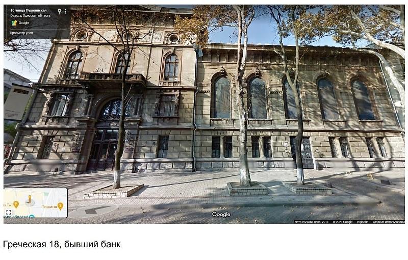 одесские заброшки: бывший банк на Греческой