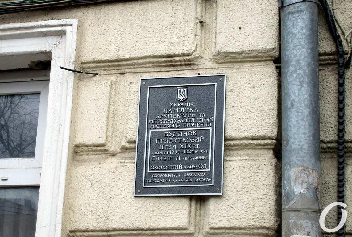 Дом на Нежинской, табличка