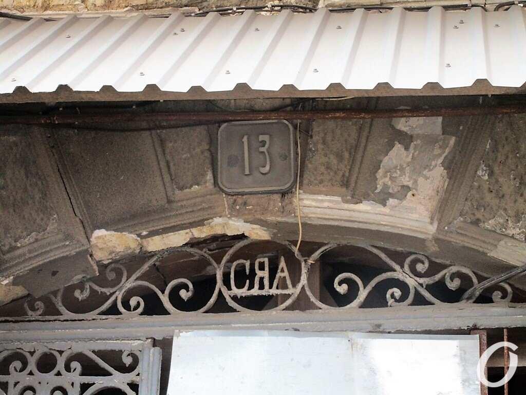 аварийный одесский дом, СЯА
