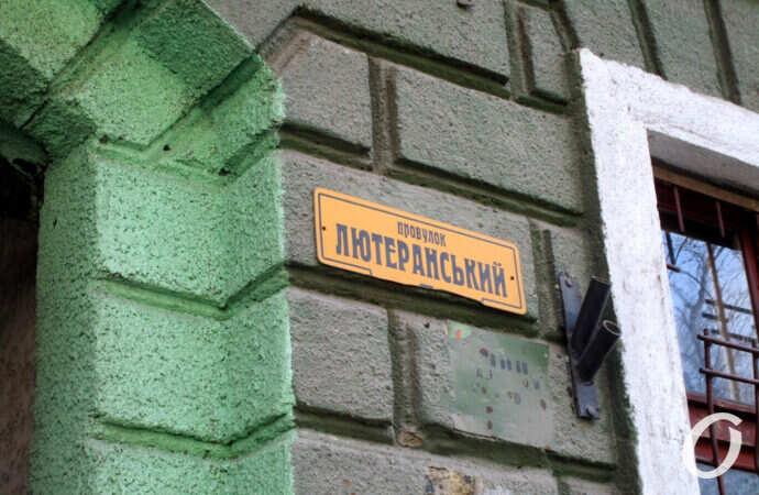 Одесский Лютеранский переулок: легендарные дома, старейшие рельсы и немного таинства (фоторепортаж)