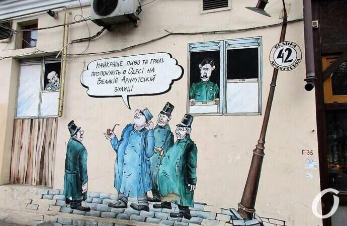 Фотофакт: в Одессе на Большой Арнаутской поселились Швейк и его друзья