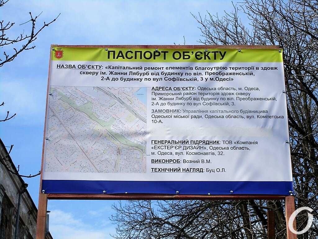 ремонт бульвара Жванецкого, паспорт