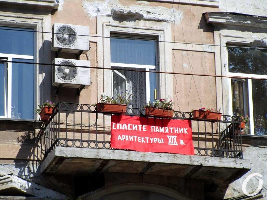 Дом на Софиевской, баннер