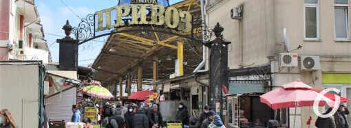 Одесский Привоз в краснозонных тонах (фоторепортаж)