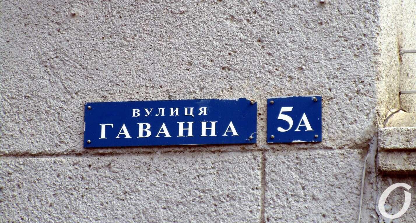 Улица Гаванная, табличка2