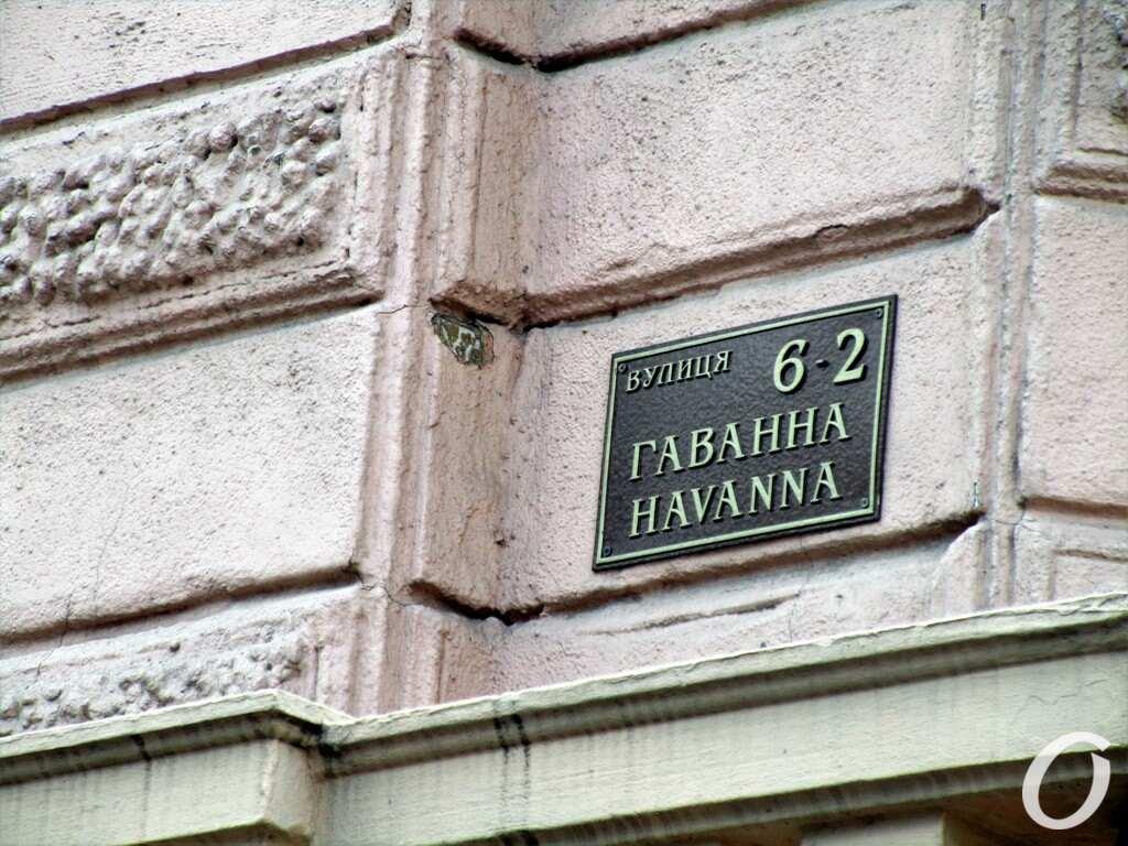 Улица Гаванная, табличка