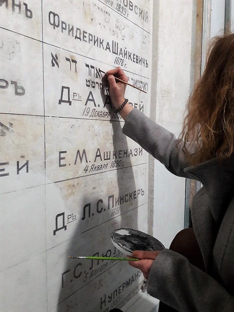 находка в Еврейской больнице, надписи