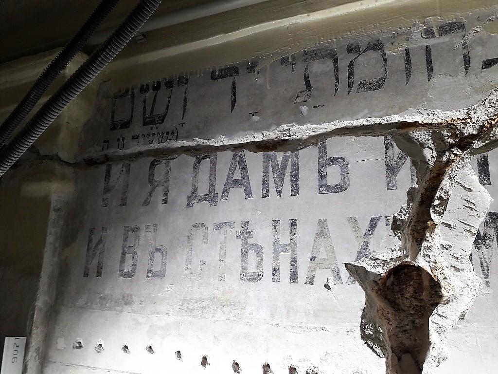 находка в Еврейской больнице, надпись