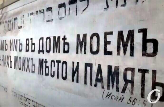 Уникальная находка в одесской Еврейской больнице: мастера возвращают историческую память (фото, видео)