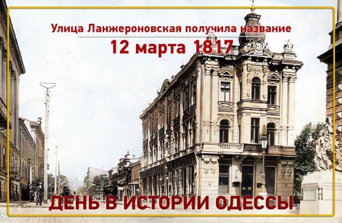 12 марта в истории Одессы: Ланжероновская получила название