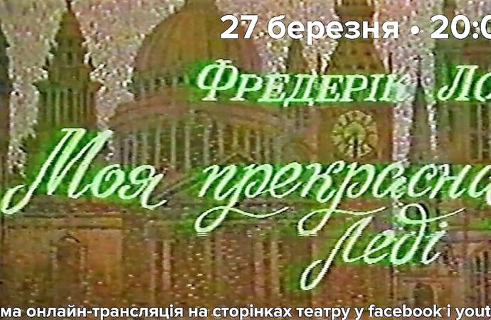 Одесса краснозонная: Музкомедия приглашает на онлайн-просмотры любимых спектаклей