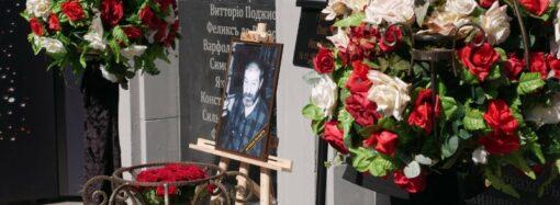 Сотни одесситов проводили в последний путь своего известного земляка Олега Губаря (фото)