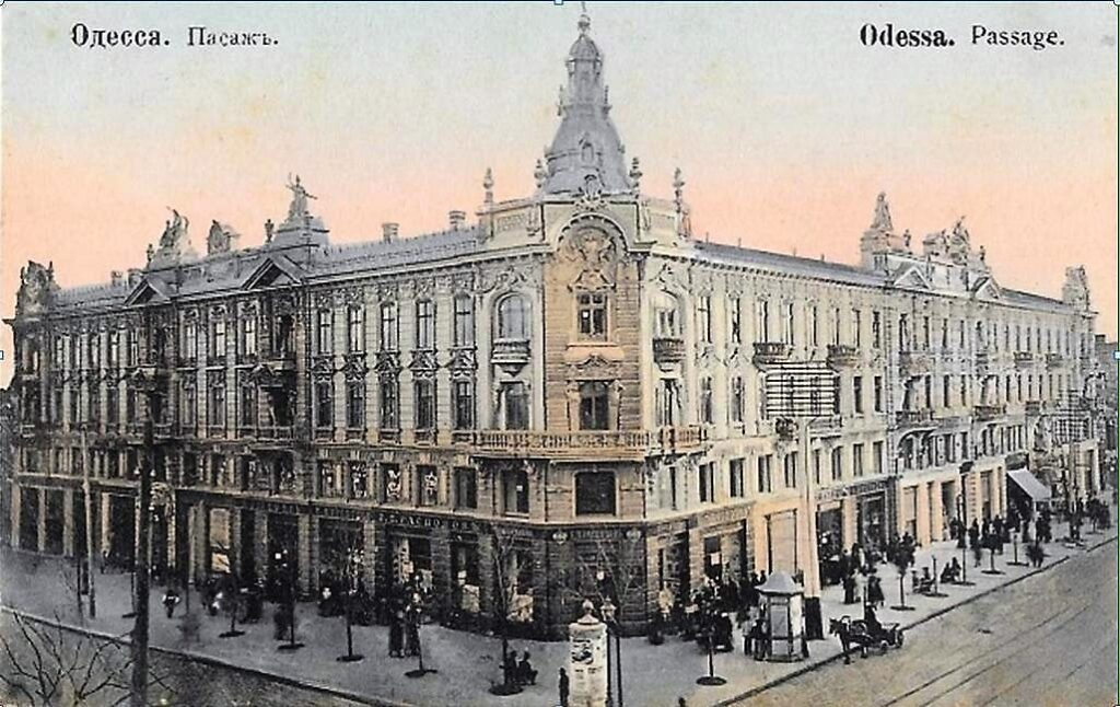 Одесский пассаж на старом фото