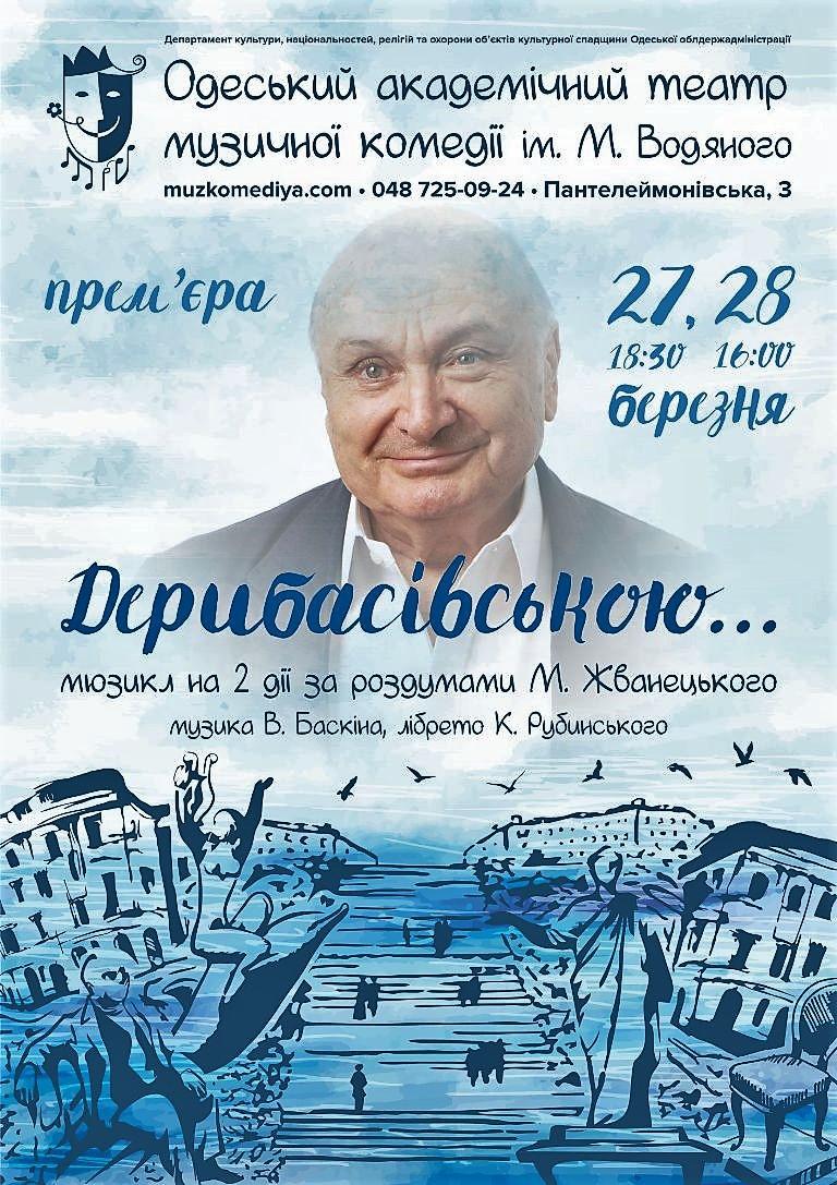 Мюзикл Музкомедии, афиша