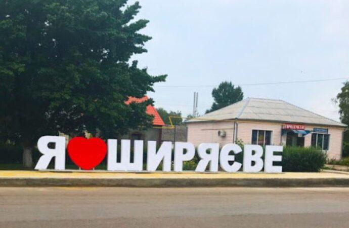 Путешествуем по Одесчине: Ширяево – маленький поселок с интересной историей (видео)