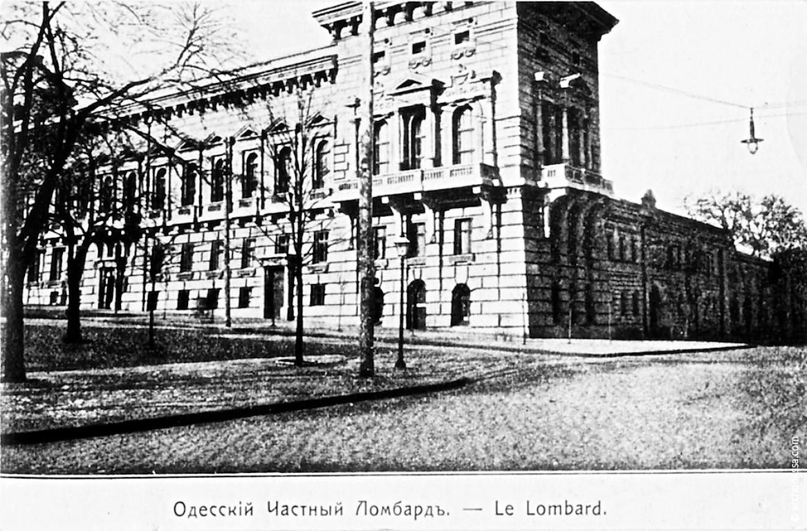 здание ломбарда на старом фото