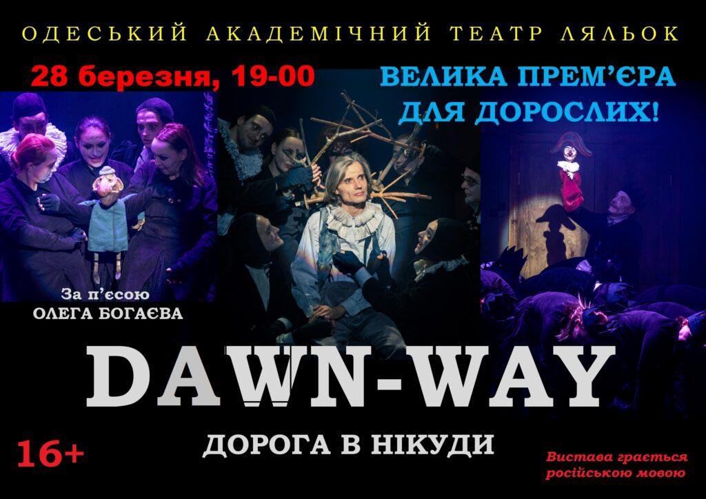 Одесский театр кукол афиша