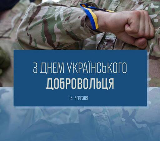 День украинского добровольца в Одессе отметят возложением