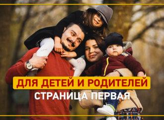 Страничка «Для детей и родителей» – выпуск первый
