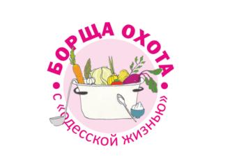 «Борща охота»: «Одесская жизнь» объявляет кулинарный конкурс