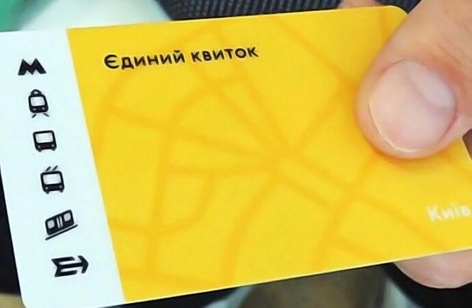 В Украине вводят единый электронный билет: это правда?