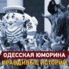 Особенности одесской Юморины: авто на Потемкинской, морячок, деньги и «живой» Гоголь