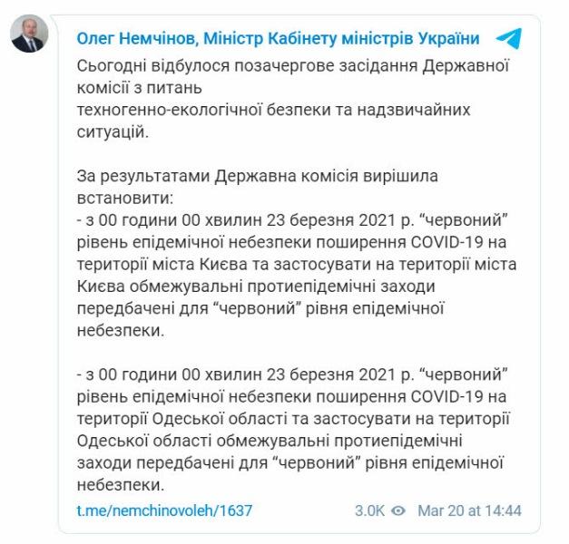 """Немчинов о """"красной"""" зоне"""