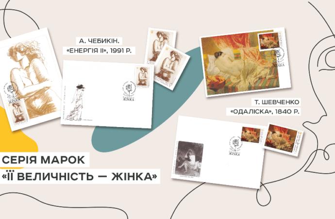 «Укрпочта» выпустила пикантные марки (фото)