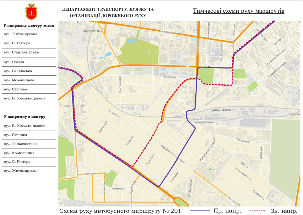измененный маршрут 201