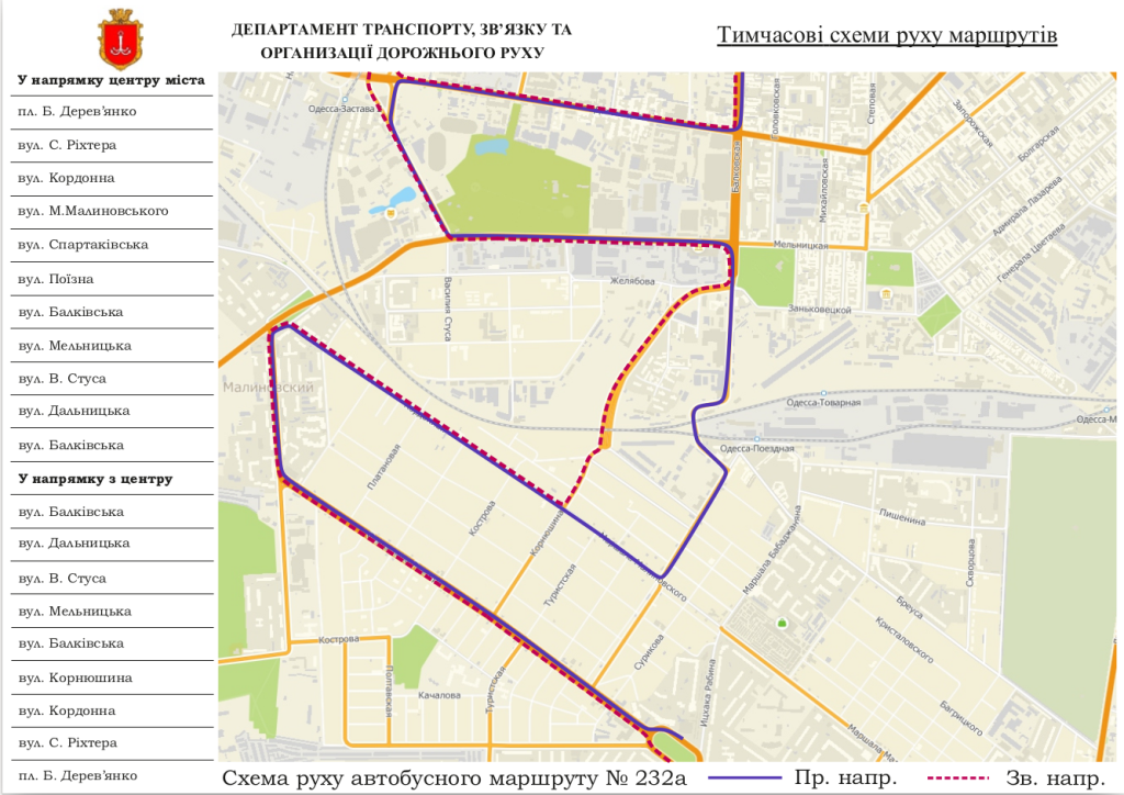 измененный маршрут 232а