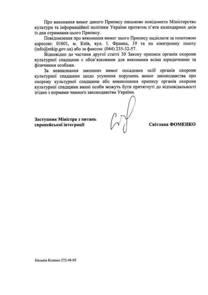 предписание Минкульта о типографии Фесенко3