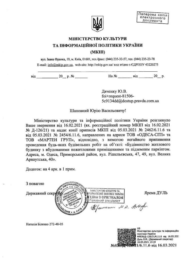 предписание Минкульта о типографии Фесенко