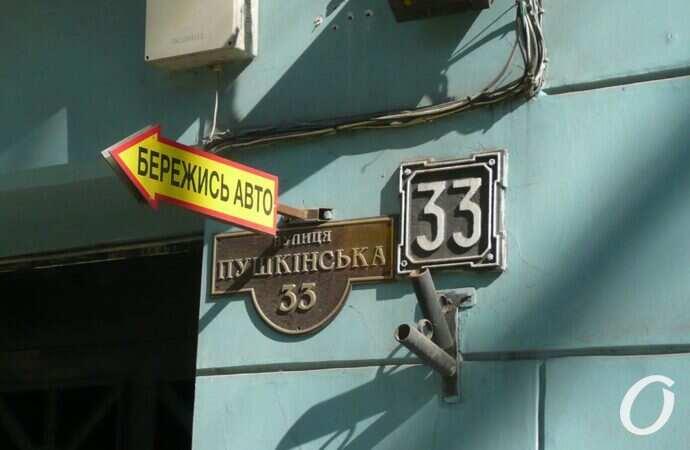 Как найти нужный номер дома в Одессе и не запутаться