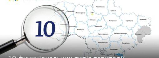 Области Украины хотят поделить по-новому принципу