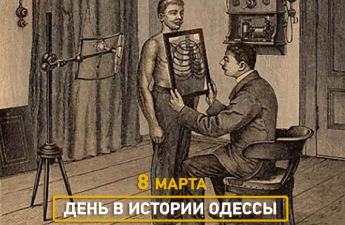 8 марта в Одессе было основано научное общество рентгенологов: день в истории